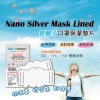 【NS】台灣製 銀離子口罩墊片 延長口罩使用 成人兒童可用 100入/組(保潔墊防護墊大人小孩 增長使用口罩套)