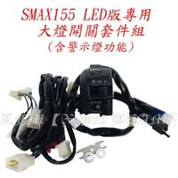 【LFM】SMAX ABS 二代 LED 大燈版 改三段大燈開關 破解全時點燈 雙黃燈 警示燈 駐車燈 SMAX155