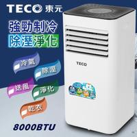 【TECO 東元】多功能除溼淨化移動式空調8000BTU/冷氣機(XYFMP2201FC)