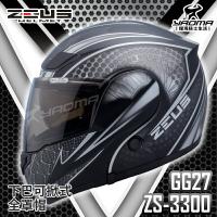 贈藍牙耳機 ZEUS安全帽 ZS-3300 GG27 消光黑銀 下巴可掀全罩帽 汽水帽 可樂帽 3300 耀瑪騎士
