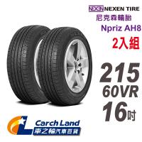 【NEXEN 尼克森】Npriz AH8_215/60VR16_2條組_經濟和舒適性能(適用Camry.Grunder等車型)