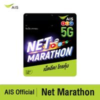 Ais   Sim Net Marathon ความเร็ว 10 Mbps 100GB/เดือน พร้อมโทรฟรี ใช้ยาว 1 ปี