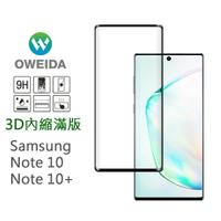 Oweida Samaung Note10/Note10+ 3D內縮滿版鋼化玻璃貼(全膠/邊膠)