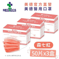【MEDTECS 美德醫療】美德醫用口罩 森七紅 50片x3盒(#醫療口罩 #素色口罩 #彩色口罩)