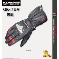 任我行騎士部品 日本 KOMINE GK-169 黑紅 競賽級 鈦合金 皮革 手套 長手套 GK169