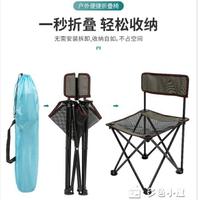 折疊椅南極人戶外折疊釣魚椅便攜可收納美術寫生小馬扎休閒靠背伸縮椅子 國慶節 新北購物城YXS