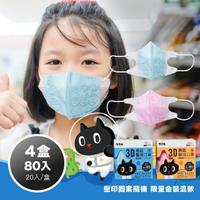 【易廷-kuroro聯名款】醫療級 醫用口罩(幼幼3D立體口罩 20入/盒 4盒組/二色任選 壓印圖案隨機 卜公家族)