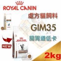 法國皇家 Royal Canin GIM35 腸胃道卡路里控制配方 貓用處方飼料~ 2kg w/d