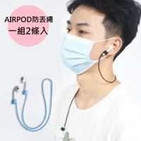 【HaNA 梨花】APPLE AIRPOD創意矽膠防丟鍊防丟繩健身房用