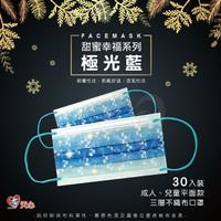 台灣天心 2021 極光藍 口罩