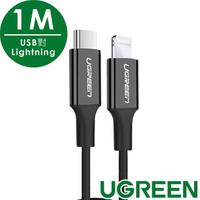 【綠聯】綠聯 1M Type-C 2.0 3A快充 USB-C 對 Lightning 傳輸線(MFi認證)