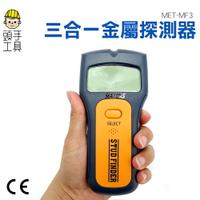 頭手工具//【專業級牆體探測儀】可測PVC水管 金屬探測儀 測PVC水管 牆壁探測器