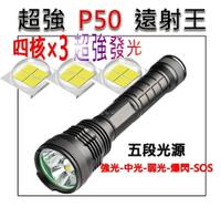 XH-P50 三顆P50燈珠 手電筒 4000流明 全配 手提燈 探照燈 投射燈 照明燈 停電燈 5L2