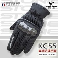 ASTONE KC55 夏季防摔手套 騎士手套 碳纖維護具 皮布混合材質 網布 透氣 可觸控螢幕 耀瑪騎士安全帽部品