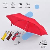 【2mm】Original拼色 通勤輕量手開傘_附拉鍊式吸水傘袋(2色任選)