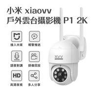 【雙十 免運】小米 xiaovv 戶外雲台攝影機 P1 2K 雲台版攝影機 小米攝影機 監控器 遠端監控 米家攝像頭