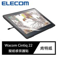 【ELECOM】Wacom Cintiq 22擬紙感保護貼(肯特紙)