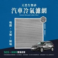 【無味熊】生物砂蜂巢式汽車冷氣濾網 福斯Volkswagen(Golf 7代、Passat B8、Tiguan、Touran 適用)
