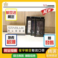 🔥現貨🔥 星宇航空 聯名口罩 親親口罩 JIUJIU 成人口罩 JX STYLE制服款 四款一組 MD雙鋼印 STAR