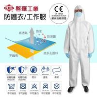 【Fotex 芙特斯】啟華醫療用衣物-歐盟認證防護衣 未滅菌-2入組(搭機旅行、大眾運輸、防疫專用)