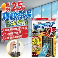 日本熱銷FUMAKIR長效2.5倍驅蚊掛片 驅蚊 防蚊