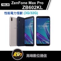 ASUS ZenFone Max Pro ZB602KL(3G/32G)性能電力怪獸《贈孔劉桌上型立牌+手持風扇》