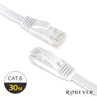 【RONEVER】VAA-30 Cat.6高速超薄扁線網路線30米