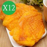 【這一包】頂級愛文芒果乾12包(台南玉井)