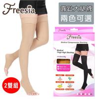 【Freesia】醫療彈性襪超薄型-露趾大腿壓力襪(2雙組-靜脈曲張襪)
