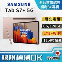 【創宇通訊│福利品】原廠盒+附Spen! SAMSUNG Galaxy Tab S7+ 5G LTE+WIFI 6G+128GB 開發票