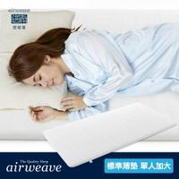 airweave 愛維福|單人加大 - 標準薄墊 4.5公分 經典熱銷款 (日本市佔第一薄墊品牌 原裝進口)