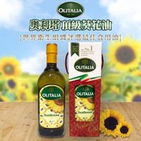 板橋歐巴→奧利塔葵花油 1000ml Olitalia 義大利原裝原罐進口 另有橄欖油/葡萄籽油/玄米油