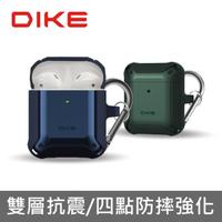 【DIKE】Air Pods防摔強化收納套- 附防丟扣環(DTE321)