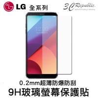 [ 鋼化 玻璃貼 ] 9H 0.2mm LG G3 G4 G5 G6 G7+ ThinQ V10 V20 K8 K10