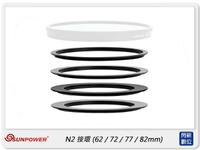 【銀行刷卡金+樂天點數回饋】Sunpower N2 專用 磁吸接環 67mm / 72mm / 77mm / 82mm (公司貨)