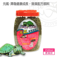 【海豐飼料】元氣-澤龜飼料 長條狀 2500ML(適合各種觀賞性水棲澤龜、巴西龜、屋頂龜、蛇頸龜、長尾龜)