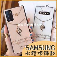 (附掛繩) 三星 Note10 + Note 8 Note 9 水鑽項鍊 時尚奢華款 全包邊手機殼 防摔保護套 女神款 網紅時尚