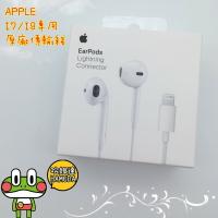 APPLE I7/I8 Lightning 8 pin 雙耳線控原廠耳機