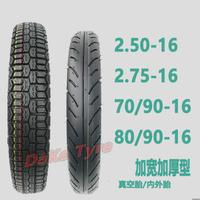 輪胎彎梁車真空胎80-90-16真空胎2.75-16防滑100/90/80/80-16迪炫外胎Rena雜貨坊