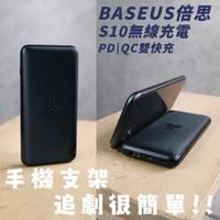 BASEUS倍思 S10帶支架款 無線充電移動電源  無線行動電源  行動電源 大容量10000m