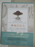 【書寶二手書T3/餐飲_AG6】尋味巧克力:從眾神的餐桌到全球的甜蜜食品_武田尚子,洪於琇