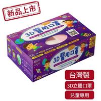 【順易利】3D醫療用口罩 粉紅色(50入/盒 口罩國家隊)