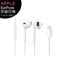 APPLE iphone EarPods 原廠耳機(具備 Lightning 連接器)(MMTN2FE)-原廠公司貨