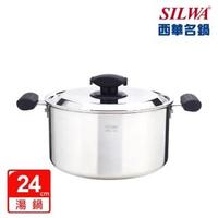 【SILWA 西華】極光304不鏽鋼複合金湯鍋24cm-曾國城熱情推薦