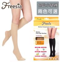 【Freesia】醫療彈性襪超薄型-包趾小腿壓力襪(靜脈曲張襪)