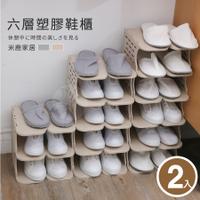 開放式 鞋櫃 鞋子收納 6層塑膠鞋櫃 2入 可拆裝鞋櫃 簡易鞋櫃 拖鞋架 拖鞋收納 玄關鞋櫃 塑膠鞋架 鞋架