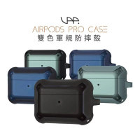 VAP Airpods pro 雙色軍規防摔殼 廠商直送 現貨