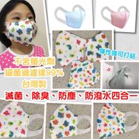 【盒裝賣場】台灣製-海陸空動物兒童立體口罩(獨立包裝款)單片包裝更衛生