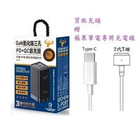 【蘋果筆電專用】65W GaN 氮化鎵 PD MacBook Air充電器 For MagSafe 2代T頭