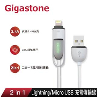 【Gigastone 立達國際】2 in 1 Lightning/microUSB LED充電傳輸線 GC-5600G(支援iPhone 12/11/XR充電)